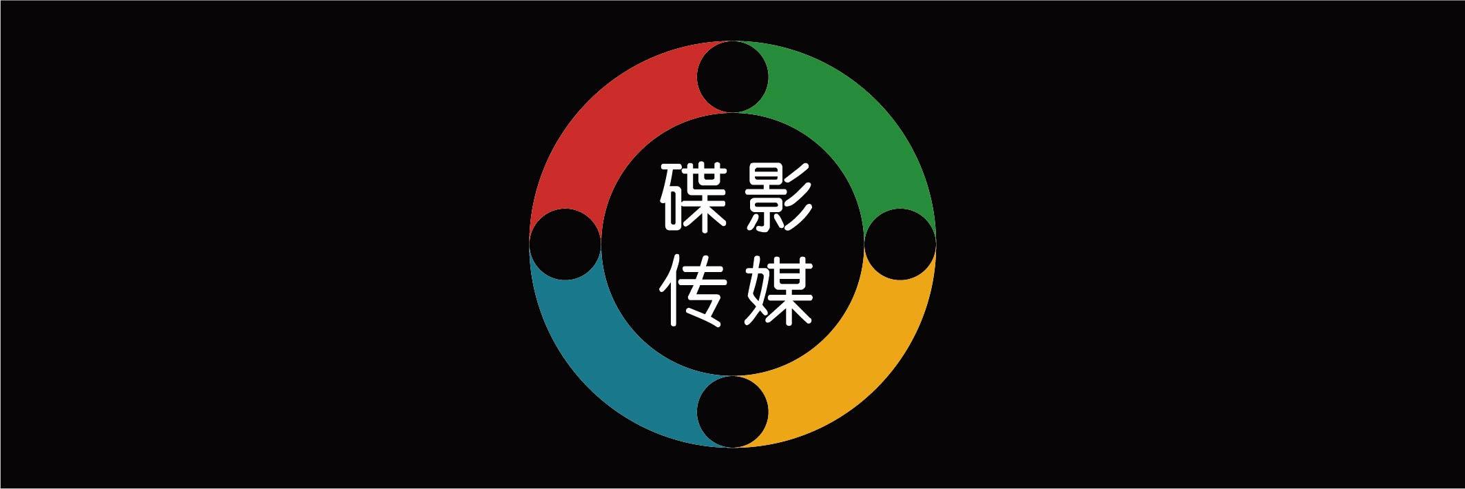 北京碟影文化传媒有限责任公司